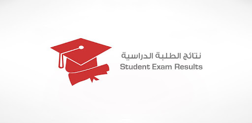 Student Exam Results - Apps on Google Play