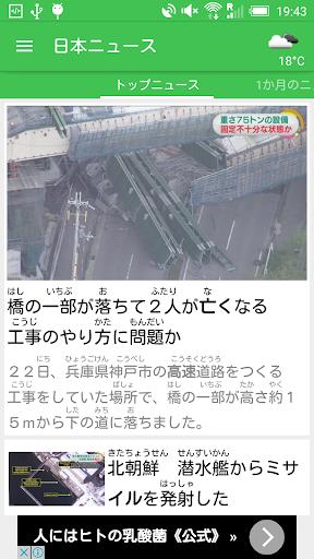 やさしい日本語のニュース ニュースイージー