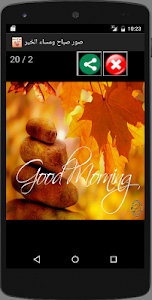 Morning and Evening images screenshot 3