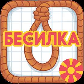 БЕСИЛКА - BESILKA