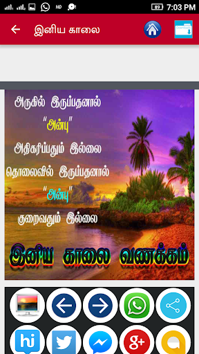 Tamil Good Morning Love Quotes Apk Download Apkpureco