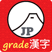 Kanji by grade, Japanese learn