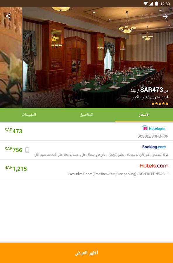 ‪Wego Flights & Hotels‬‏- لقطة شاشة