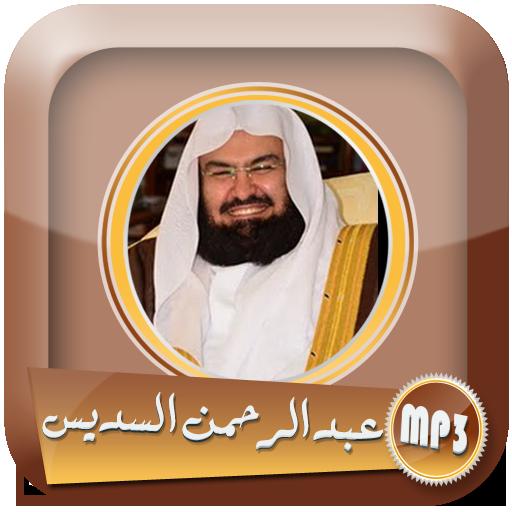 القرآن الكريم كاملا بصوت عبد الرحمن السديس