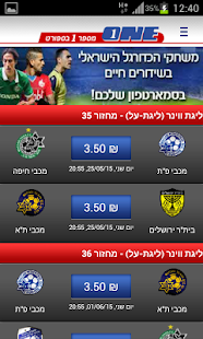 ONE ספורט Screenshot 5