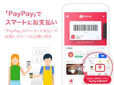 Yahoo! JAPAN ニュースにスポーツ、検索、天気、PayPayまで。地震や大雨の防災情報ものおすすめ画像2