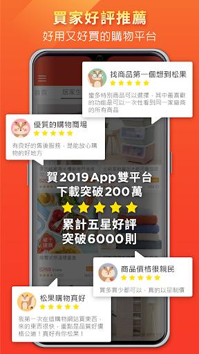 松果購物 screenshot 3