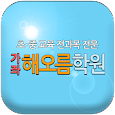 가좌해오름학원 (일산서구 가좌동) icon