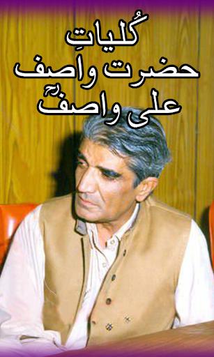Kulyat-e-Wasif Ali Wasif