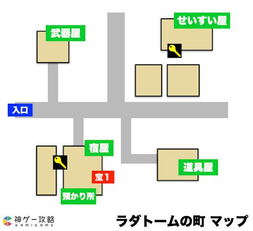 ドラクエ1_ラダトームの町のマップ