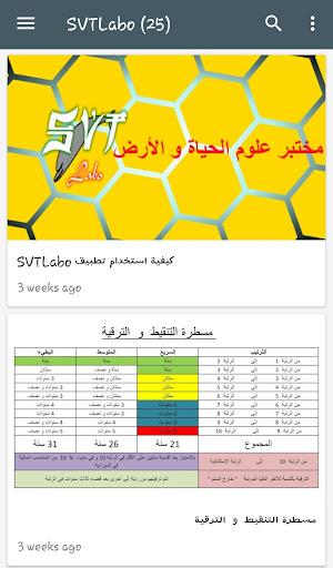 SVTLabo screenshot 2