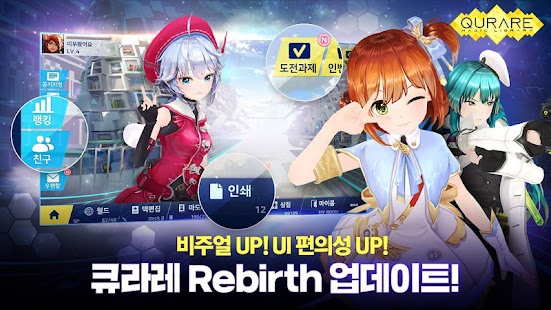 큐라레: 마법도서관 Rebirth- screenshot thumbnail