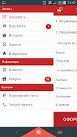 Screenshot of Заказ такси НонСтоп 2700000