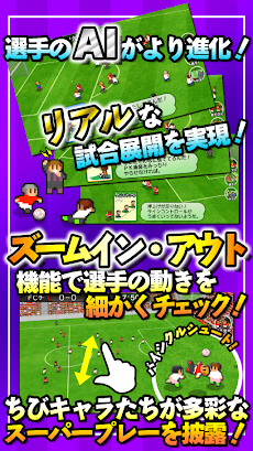 カルチョビットA(アー) サッカークラブ育成シミュレーションのおすすめ画像4