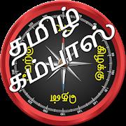 Tamil Compass