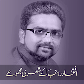 Iftekhar Raghib - Urdu Poetry