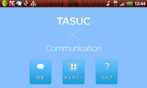 たすくコミュニケーション
