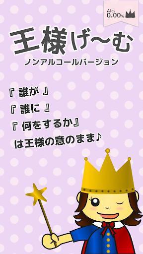 王様げ〜む(ノンアルコールバージョン)