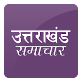 ETV Uttarakhand Hindi News