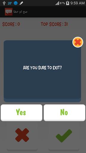 玩免費解謎APP|下載صح ام خطا app不用錢|硬是要APP