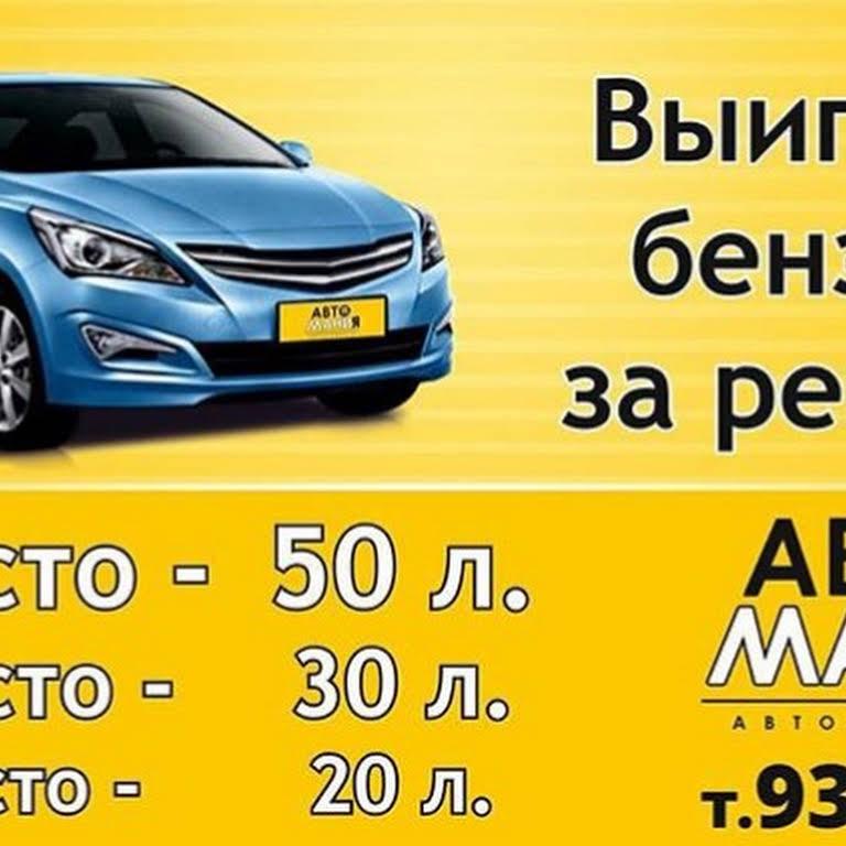 Саратов автоломбард автомания мосавто москва автосалон отзывы