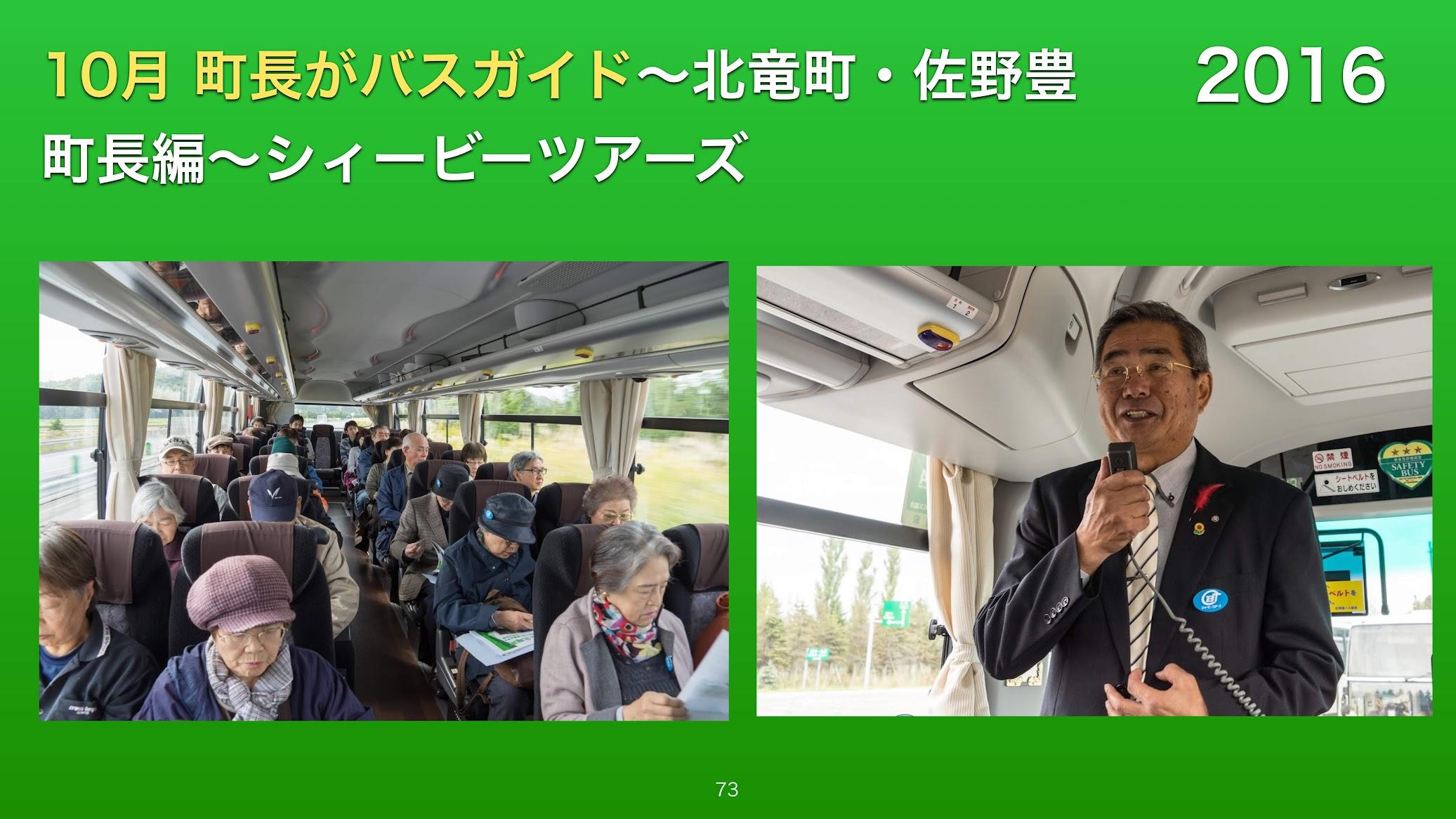 10月 町長がバスガイド〜北竜町・佐野豊町長編〜シィービーツアーズ