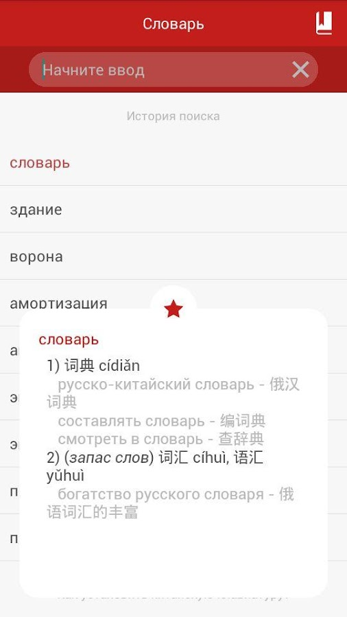 Chinese Dictionary Laoshi Dict- screenshot