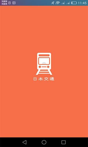 换乘案内-中文版东京大阪京都地铁地图交通导航