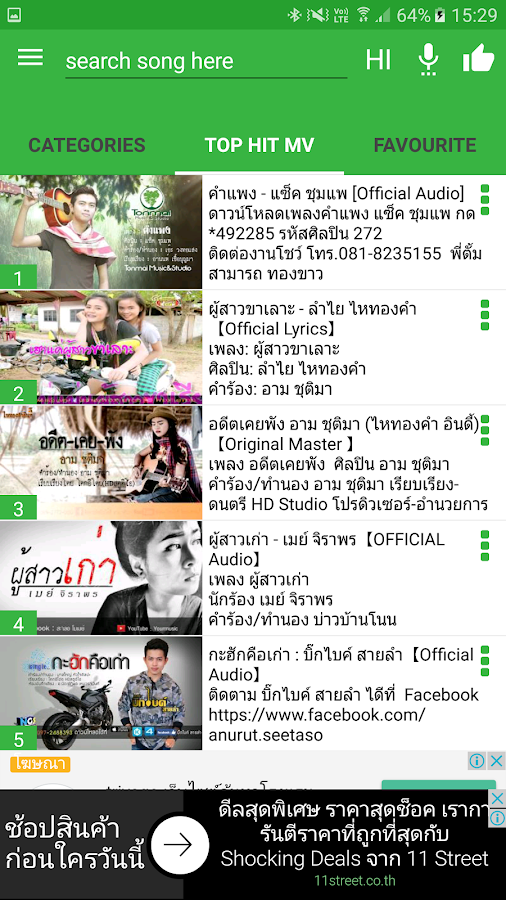 Thai Country Songs- screenshot