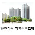 문현마루지역주택조합 icon