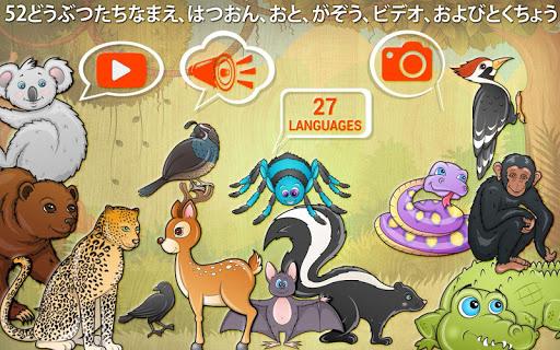 無料でキッズパズル動物のゲーム