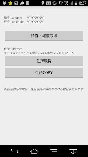 GPS u7defu5ea6u7d4cu5ea6u304bu3089u4f4fu6240u53d6u5f97 1.1.0 Windows u7528 2