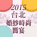 2015台北國際婚紗時尚饗宴博覽會