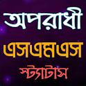 অপরাধী বাংলা এস এম এস icon