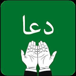 Islamic Duas For Daily Life