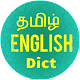 Tamil English Dictionary Download on Windows
