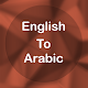 Download English To Arabic Translator Offline and Online For PC Windows and Mac