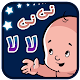 نی نی لا لا Download for PC Windows 10/8/7