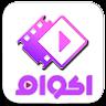 download اكوام | akoam apk