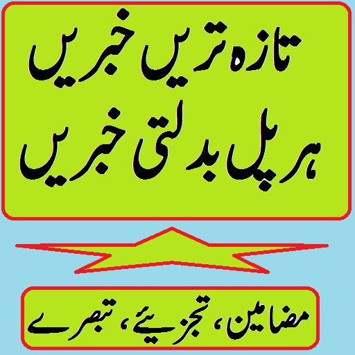 Latest Urdu News Update - Nawaiwaqt jang newspaper – Rakendused