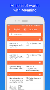 App Meaning in Japanese APK for Windows Phone