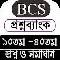 বিসিএস প্রশ্নব্যাংক   BCS Question Bank 2020 icon