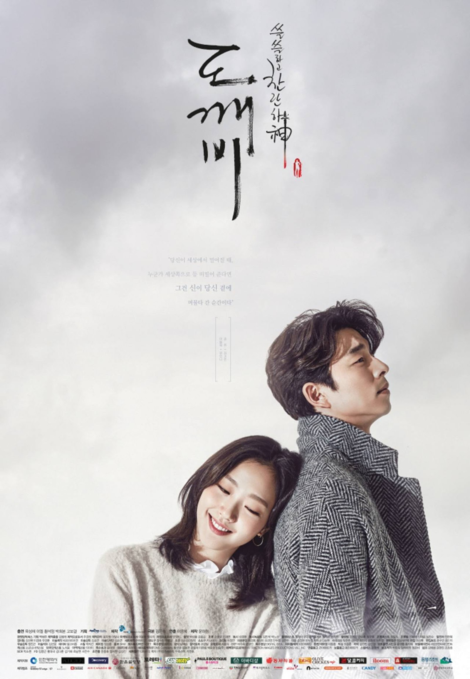 Gong Yoo Reveals He Wants To Star In Season 2 Of