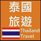 泰國旅遊(簡單、收藏、記憶、離線模式一次擁有) 景點查詢