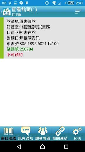 僑光行動圖書館 screenshot 4