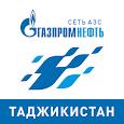 АЗС Газпромнефть Таджикистан apk