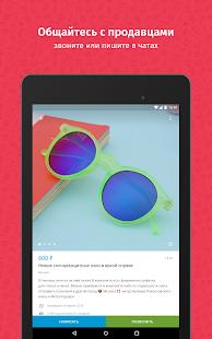 Download Юла – объявления поблизости for Windows Phone apk screenshot 10