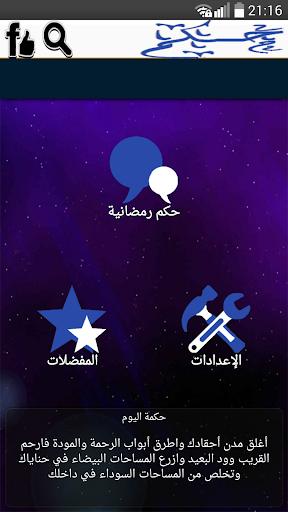 حكم رمضانية 2015