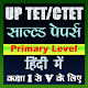 CTET and UPTET Paper-I Class I-V Hindi Medium Download on Windows