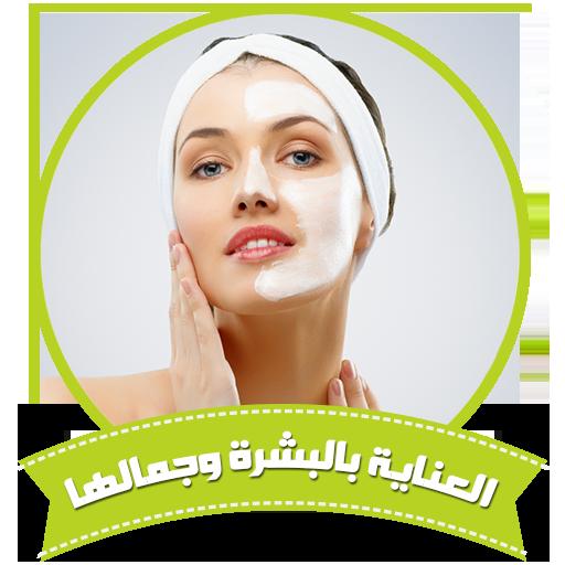 وصفات لتبيض الوجه مجربة بدون نت